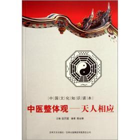 中国文化知识:中医整体观·天人相应