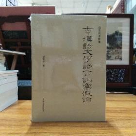 古·汉语文学语言词汇概论