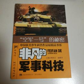 中国优秀少年科普作品最精品书系 非凡的军事科技② 空军一号的秘密