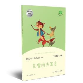 克雷洛夫寓言(3下)/快乐读书吧名著阅读课程化丛书