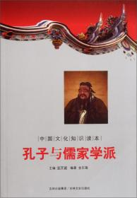 中国文化知识读本:孔子与儒家学派