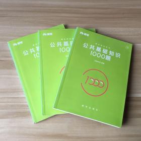 事业单位考试:公共基础知识1000题(上中下册)3本合售