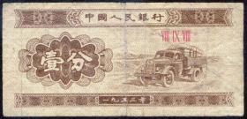 纸分币—1分纸分币  冠号898  ⅧⅨⅧ    品相如图