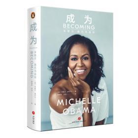 成为:米歇尔,奥巴马自传    9787545544206
