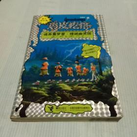 勇气进化版·鸡皮疙瘩·银魔杖:诡异噩梦营·怪诞幽灵团