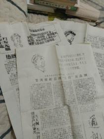 文革油印小报  通讯(第一、二、三期)三期合售