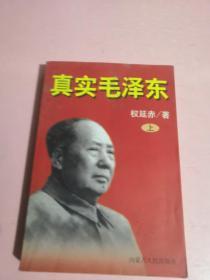 真实毛泽东
