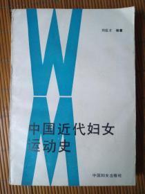 中国近代妇女运动史
