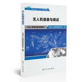 无人机组装与调试 9787516516027
