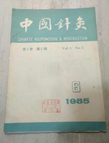 中国针灸    1985  第6期,封底有缺损