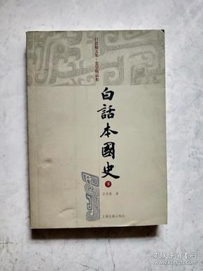 吕思勉文集