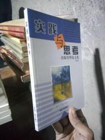 实践与思考-出版管理论文集 2002年一版一印1000册  近全品