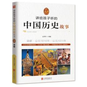 【正版】讲给孩子听的中国历史故事·清朝