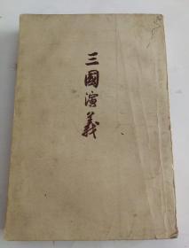 三国演义大32开竖版上册