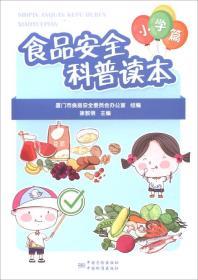【正版】食品安全科普读本:小学篇 徐郭明主编