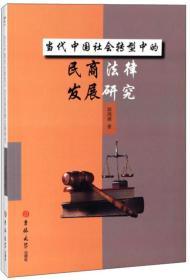 当代中国社会转型中的民商法律发展研究
