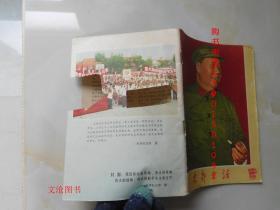 支部生活(上海1966年17-18合刊)