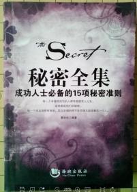 秘密全集:成功人士必备的15项秘密准则