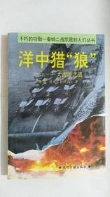 """洋中猎""""狼"""":大西洋之战"""