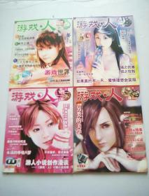 游戏人 2005年第3.5.7.10辑【4本和售】