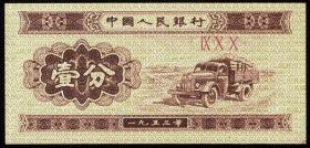 纸分币—1分纸分币  冠号900  ⅨⅩⅩ