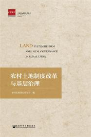 农村土地制度改革与基层治理
