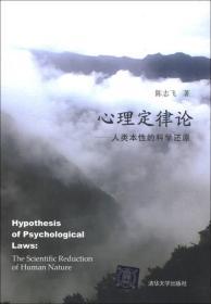 心理定律論:人類本性的科學還原