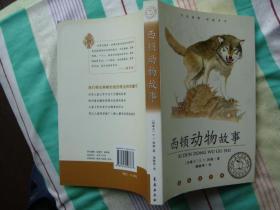 西顿动物故事