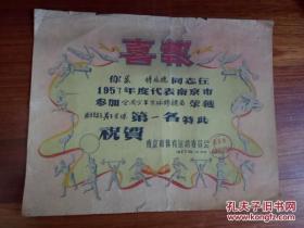 体育喜报 奖状 1957年全国篮球锦标赛,南京市体育运动委员会