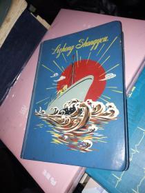 50年代《力争上游》老笔记本 除前面有一首诗外其余未使用过,最后张被贴粘了,带一张书签