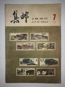 集邮 1980年第7期