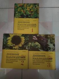 对自然界和人劳动活动的观察和日记1、2、3