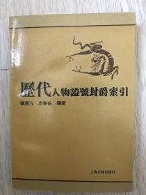 《历代人物谥号封爵索引》(在韩)