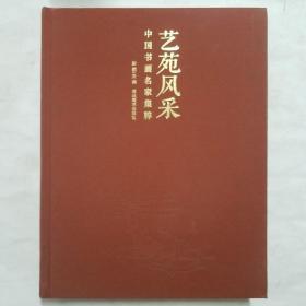 艺苑风采:中国书画名家集萃