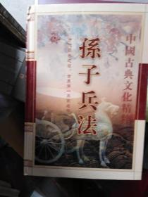 中国古典文化精粹  孙子兵法