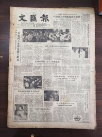 (原版老报纸品相如图)文汇报1982年5月1日——5月31日  合售