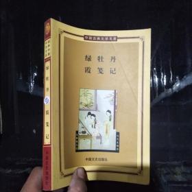 中国古典文学名著—绿牡丹.霞笺记