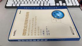 微软应用架构指南(第2版).