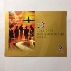 2004年 珠海经济年度人物 邮票珍藏纪念