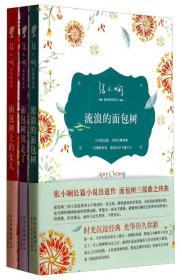 正版二手【包邮】流浪的面包树张小娴北京十月文艺出版社9787530212523有笔记