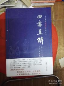 【正版】四书直解