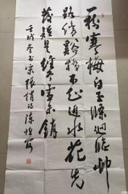 贵州老书法家:陈恒安书法作品