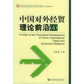 中国对外经贸理论前沿4