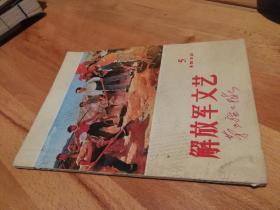 解放军文艺1973.9