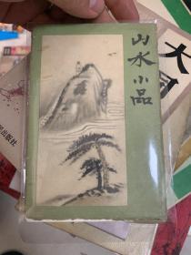 山水小品 上海人民美术 10张一套!明信片!