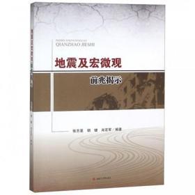 正版 地震及宏微观前兆揭示 张志呈 西南交通大学出版社 9787564362607