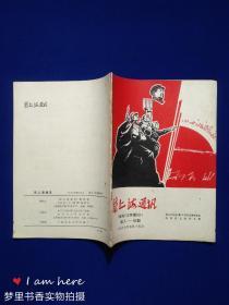 新上海通讯(原名《工学通讯》)1967年第7-10期合刊