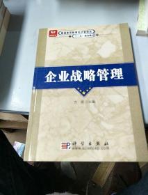 """普通高等教育经济管理类""""十一五""""规划教材:企业战略管理"""