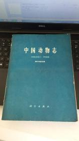 中国动物志:节肢动物门 甲壳纲 淡水桡足类 【馆藏】