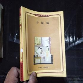中国古典文学名著 十尾鱼.